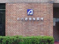 株式会社 末吉建築事務所